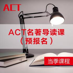 【课程】ACT名著导读课(预报名)-预售