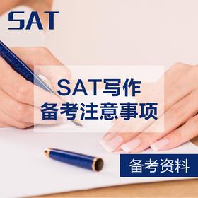 【资料】SAT写作备考注意事项-电子版