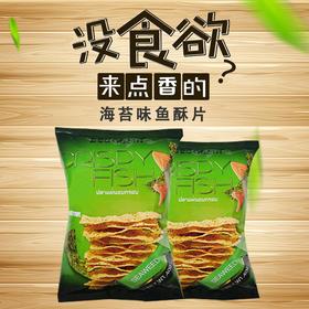 【鱼肉含量高达40%】泰国进口 BEGOBLIN 酥寻海苔味鱼脆片  香辣酥脆 好滋味