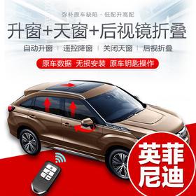 英菲尼迪专车专用自动一键升窗器改装关窗器 后视镜折叠自动落锁 多功能升窗器