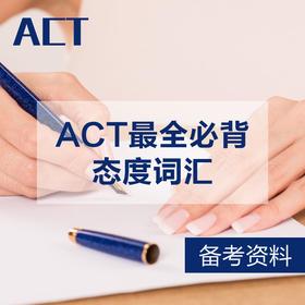 【资料】ACT最全必背态度词汇-电子版