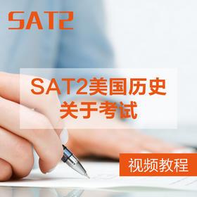 【视频】SAT2美国历史-关于考试-录播课程
