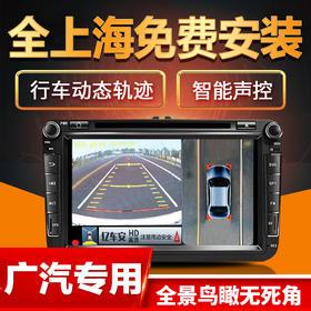 【包安装】亿车安 广汽专车专用 360度全景行车记录仪 微光/黑光高清夜视记录仪