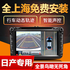 【包安装】亿车安 日产专车专用 360度全景行车记录仪 微光/黑光高清夜视记录仪