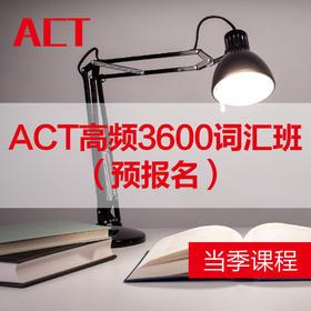 【课程】ACT高频3600词汇班(预报名)-预售