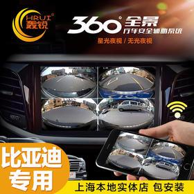 【包安装】轰锐 比亚迪专车专用 360度全景行车记录仪一体机