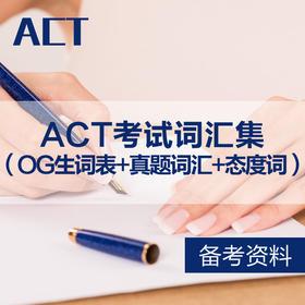 【资料】ACT考试词汇集(OG生词表+真题词汇+态度词)-电子版