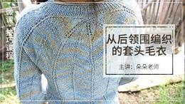 从后领围开始编织的套头毛衣