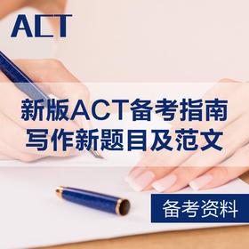 【资料】新版ACT备考指南写作新题目及范文-电子版