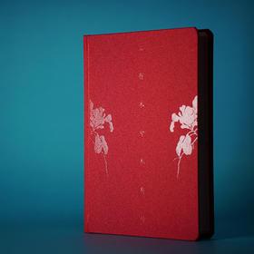 「纸如初见」圆脊精装笔记本