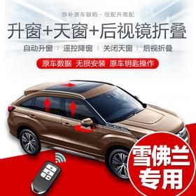 雪佛兰专车专用自动一键升窗器改装关窗器 后视镜折叠自动落锁 多功能升窗器