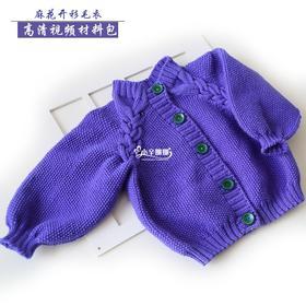 麻花开衫毛衣编织材料包棒针编织宝宝大人开衫毛线毛衣小辛娜娜