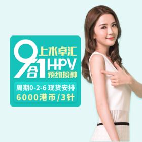 香港9价HPV疫苗预约接种服务 【上水淖汇】【6000港币/3针】【周期0-2-6】