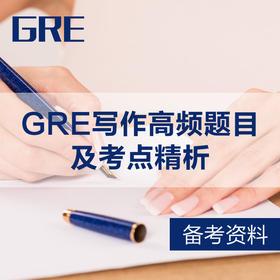 【资料】GRE写作高频题目及考点精析-电子版