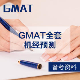 【资料】GMAT全套机经预测-电子版