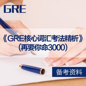 【资料】《GRE核心词汇考法精析》(再要你命3000)-电子版