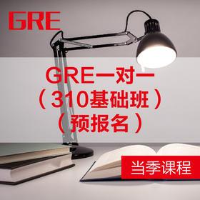 【课程】GRE一对一(310基础班)(预报名)-预售