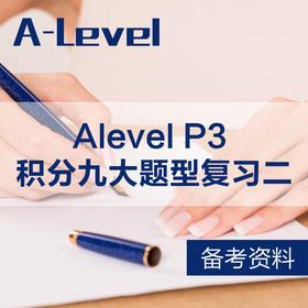 【资料】A-Level P3 积分九大题型复习二-电子版