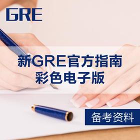 【资料】新GRE官方指南-彩色电子版-电子版