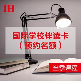 【课程】国际学校伴读卡(预约名额)-预售