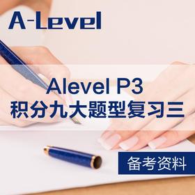 【资料】A-Level P3 积分九大题型复习三-电子版