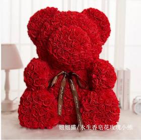 PE永生香皂花 玫瑰小熊(仅同城发货)2月13日、14日原价销售520元