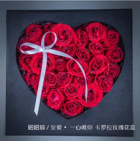 至爱.一心唯你、卡罗拉33支玫瑰花盒 (仅同城发货)2月13日、14日原价销售399元