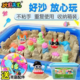 【年货大促】儿童太空玩具沙子套装玩具安全无毒魔力泥动力粘土橡皮泥彩泥沙
