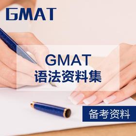 【资料】GMAT语法资料集-电子版