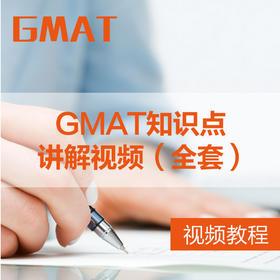 【视频】GMAT知识点讲解视频(全套)-录播课程