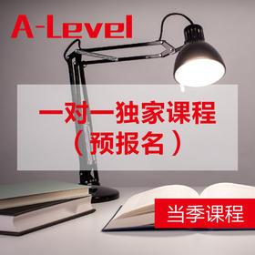 【课程】A-Level一对一独家课程(预报名)-预售
