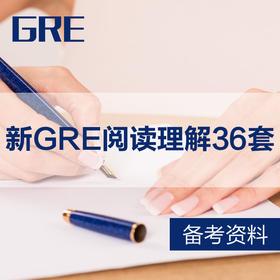 【资料】新GRE阅读理解36套-电子版