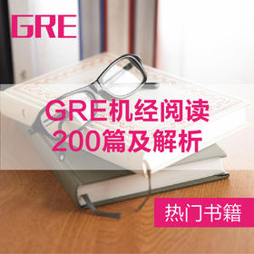 【书籍】GRE机经阅读200篇-电子版