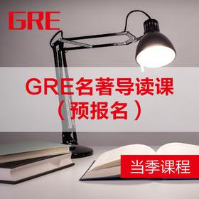 【课程】GRE名著导读课(预报名)-预售