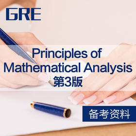 【资料】Principles of Mathematical Analysis 第3版-电子版