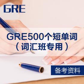 【资料】GRE500个短单词(词汇班专用)-电子版