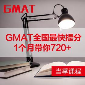 【课程】GMAT全国最快提分,1个月带你720+-预售