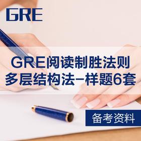 【资料】GRE阅读制胜法则-多层结构法-样题6套-电子版