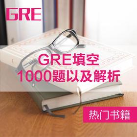 【书籍】GRE填空1000题以及解析-电子版