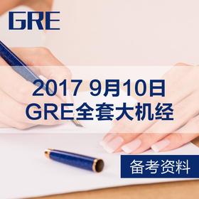 【资料】2017 9月10日GRE 全套大机经-电子版
