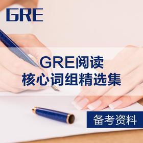 【资料】GRE阅读核心词组精选集-电子版