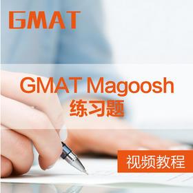 【视频】GMAT Magoosh练习题-录播课程