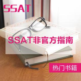 【书籍】SSAT非官方指南-电子版