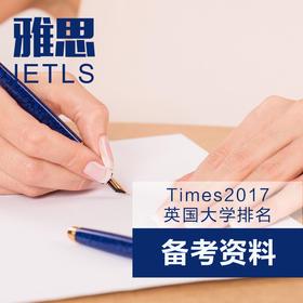 【资料】Times2017英国大学排名-电子版