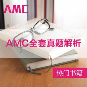 【书籍】AMC全套真题解析-电子版