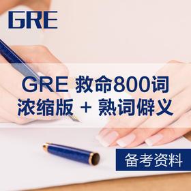 【资料】GRE 救命800词浓缩版 + 熟词僻义-电子版