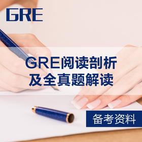 【资料】GRE阅读剖析及全真题解读-电子版