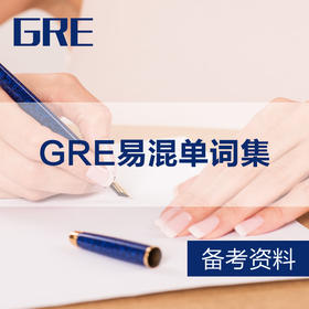 【资料】GRE易混单词集-电子版