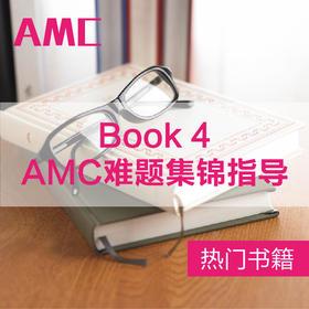【书籍】Book 4_AMC难题集锦指导-电子版