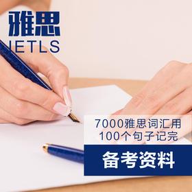 【资料】7000雅思词汇用100个句子记完-电子版